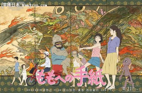 日本动画《给小桃的信》纽约国际儿童电影节--贯通日本动漫频道