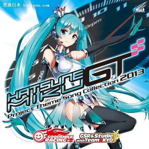 初音未来赛车音乐专辑8月14日发售——贯通日本动漫