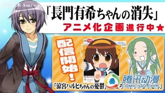 《长门有希酱的消失》宣布动画化--贯通日本动