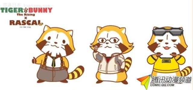 《老虎和兔子》公开3张浣熊版q图