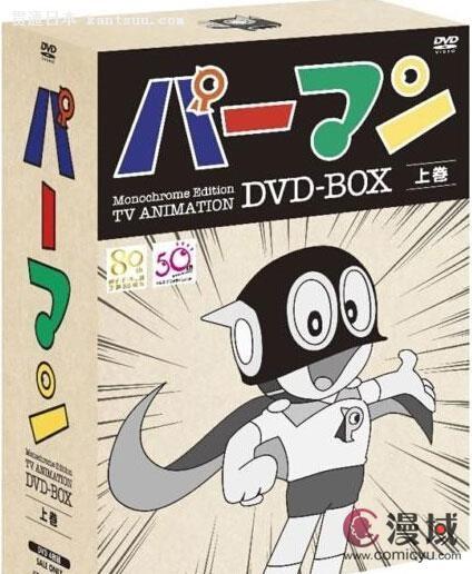 黑白动画《小超人帕门》dvd