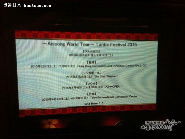 lantis festival 2015巡回演唱会公布香港公演嘉宾名单