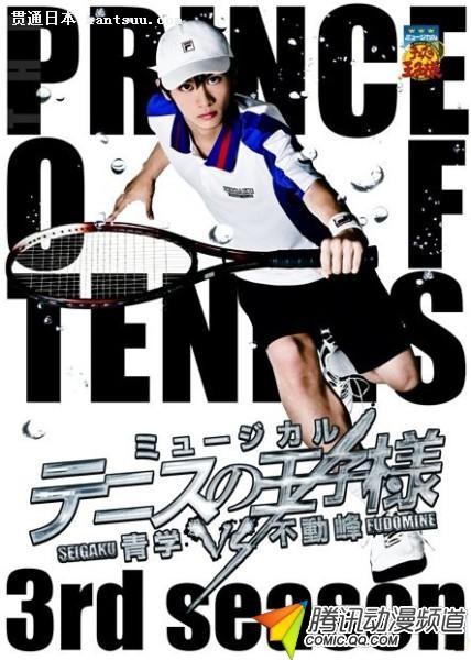 《网球王子》音乐剧第3季海报图公布
