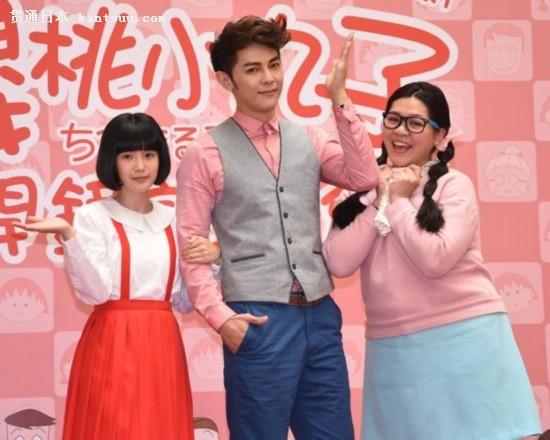 《樱桃小丸子》举行开镜记者会.剧中扮演樱桃小丸子一家人的出演