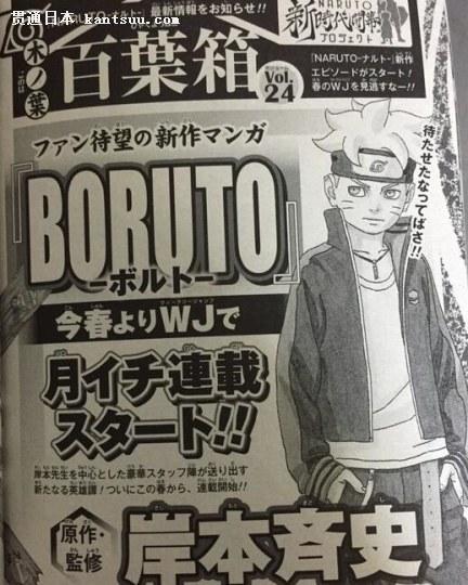 《火影》新漫画《BORUTO》画风微妙引起争议