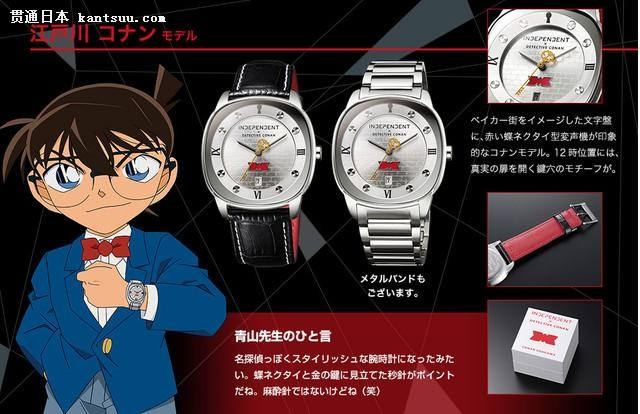 《名侦探柯南》推出20周年纪念版手表