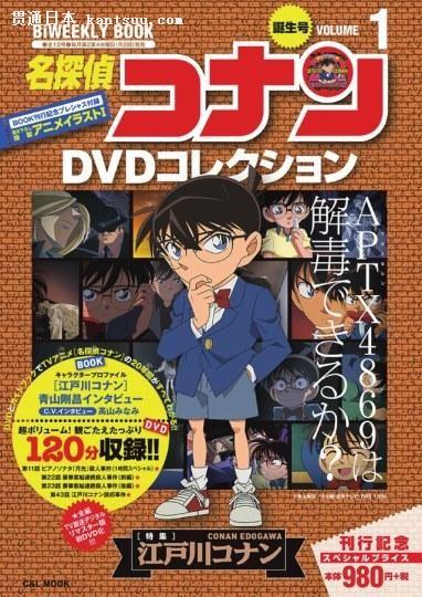 《柯南》动画20周年纪念DVD陆续发售 总12期