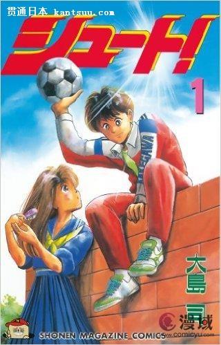 第3名 大岛司(代表作:足球风云)