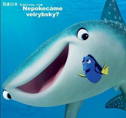 传《海底总动员2》已过审,确定引进国内