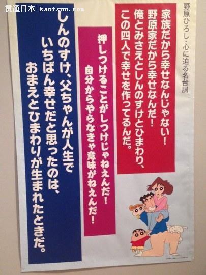 日本好父亲!蜡笔小新展上爸爸名言感动众人
