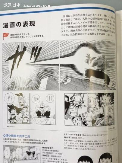 有图有真相!《龙珠》登上日本美术教科书