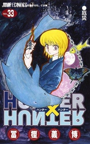 猎人口号_全职猎人漫画单行本第33卷发售