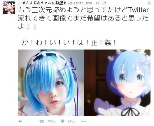 """神还原!日本网友狂赞中国产""""蕾姆"""""""