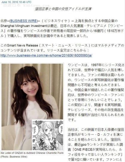 日媒曝GNZ48谢蕾蕾将出演航海王真人版!