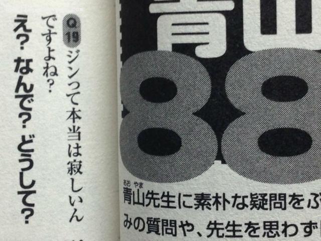 """噗!日本网友分析""""《柯南》琴酒是个寂寞的人"""""""