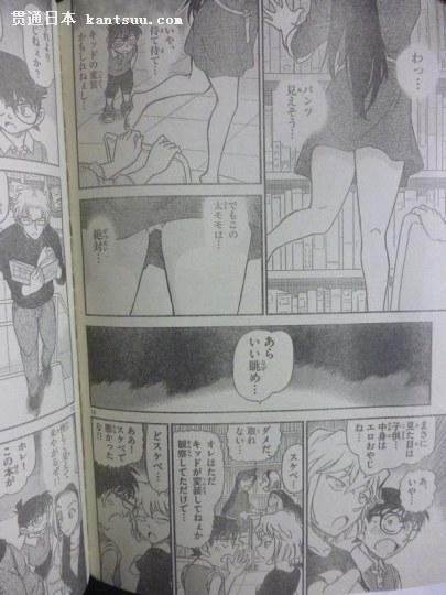 《名侦探柯南》漫画最新话小兰胖次走光引热议