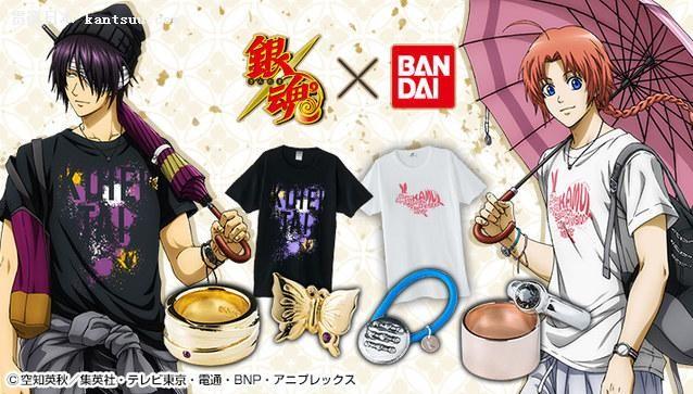 本次的服装为T恤衫,而涉及到的角色包括了高杉晋助和神威。这两个角色在作品当中也拥有着超凡的人气。从图片里面我们也能够看到两人穿着服装的样子,似乎是很拉风的感觉。至于价格方面为3780日元一件。 同时,官方还宣布会推出以桂小太郎、伊丽莎白等为风格的挂饰。以上所有的周边目前都开始接受预约,感兴趣的朋友不妨关注一下。
