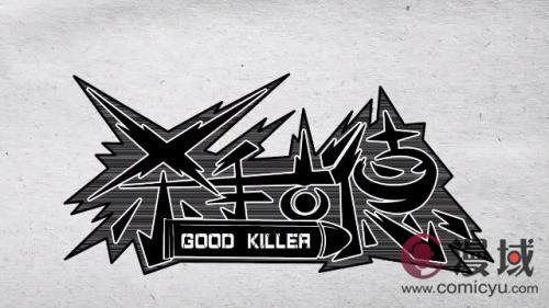 《杀手古德》动画版全球首发