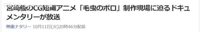 不是复出!宫崎骏新作暂时不对外公开