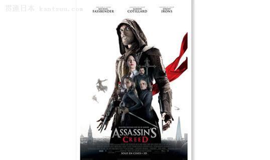 游戏改编的电影《刺客信条》最近公开了一张新的海报图片