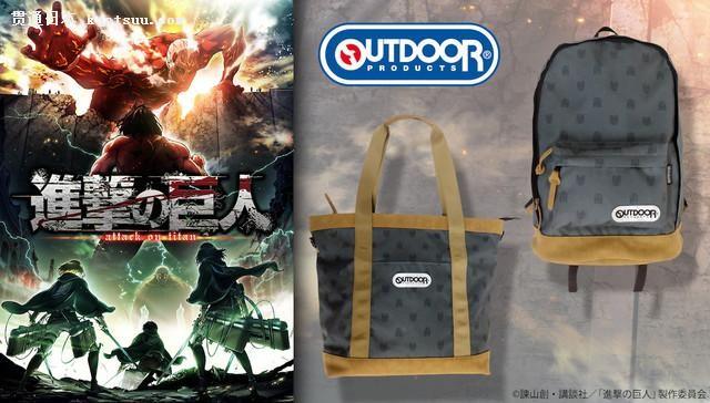 《进击的巨人》与户外用品合作 背着包包割后颈肉