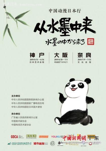 """""""中国动漫日本行――从水墨中来""""将于6月22日在日本大阪举办开幕式。作者:组委会供图"""